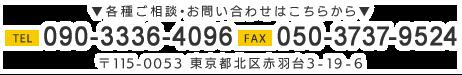 TEL:090-3336-4096 東京都北区赤羽台3-19-6
